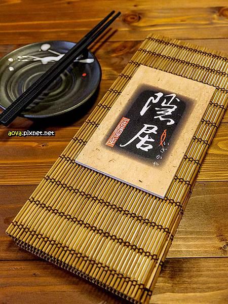 新北永和隱居居酒屋永貞店13.jpg