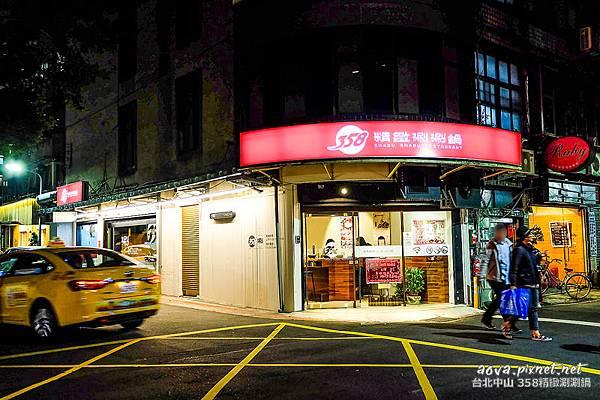 台北中山站358精緻涮涮鍋_02.jpg