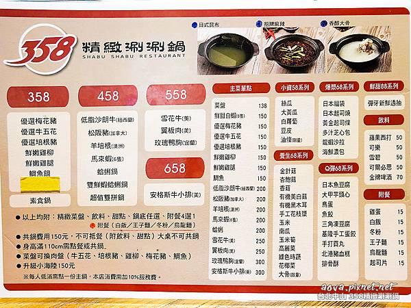 台北中山站358精緻涮涮鍋_08.jpg