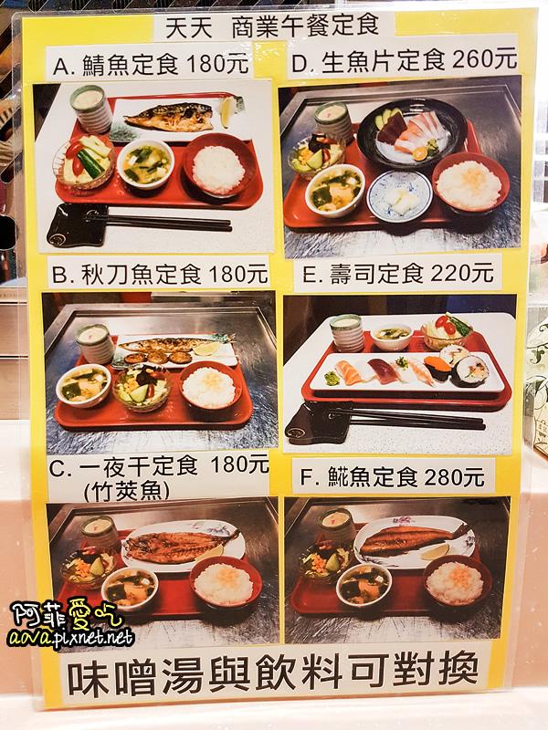 新北永和 天天壽司03.jpg