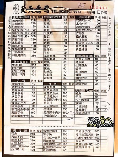 新北永和 天天壽司02.jpg