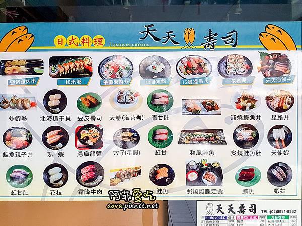新北永和 天天寿司18.jpg