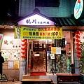 新北汐止 曉川平價日本料理01.jpg