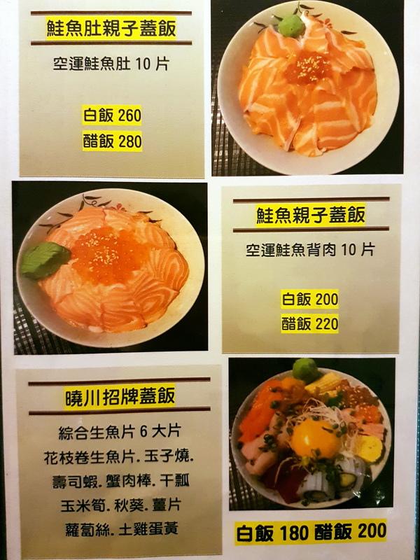 新北汐止 曉川平價日本料理20.jpg