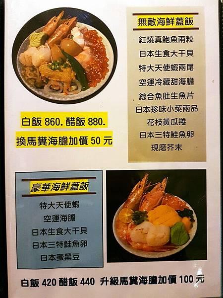 新北汐止 曉川平價日本料理22.jpg