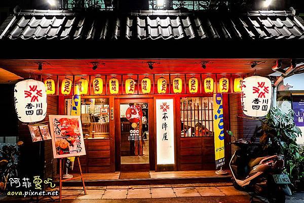 台北雙連站 本陣屋01.jpg