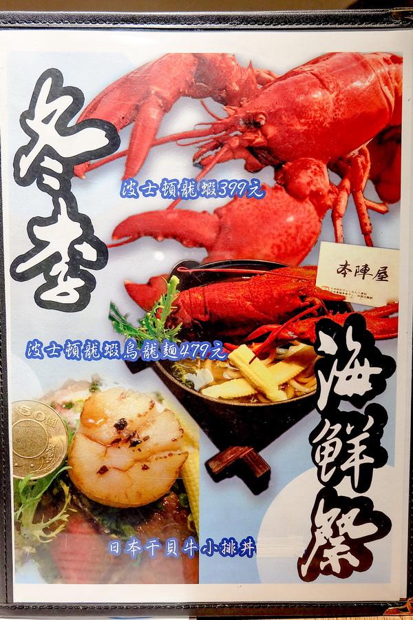 本陣屋價目表菜單01.JPG