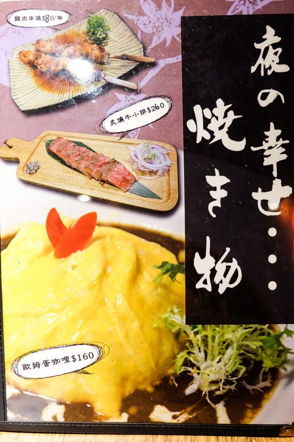 本陣屋價目表菜單05.JPG