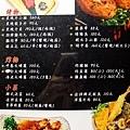 本陣屋價目表菜單04.JPG