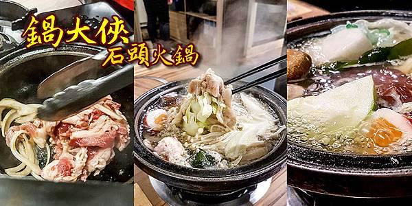 新北永和 鍋大俠石頭火鍋 樂華夜市01.jpg