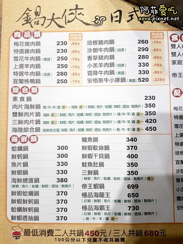 新北永和 鍋大俠石頭火鍋 樂華夜市08.jpg