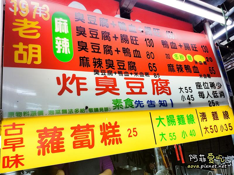 台北公館 老胡臭豆腐蘿蔔糕 03.jpg