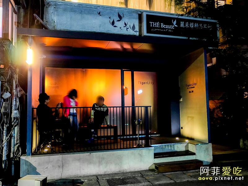 Tiger Lily 酒吧台北東區02.jpg