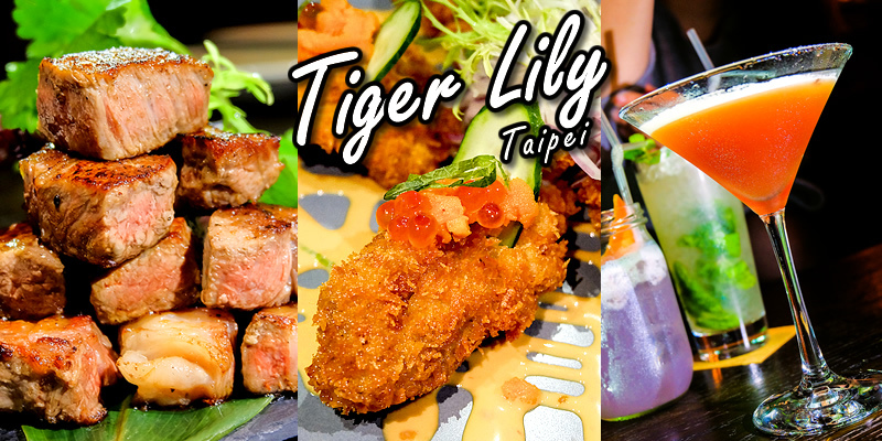 Tiger Lily 酒吧台北東區01.jpg