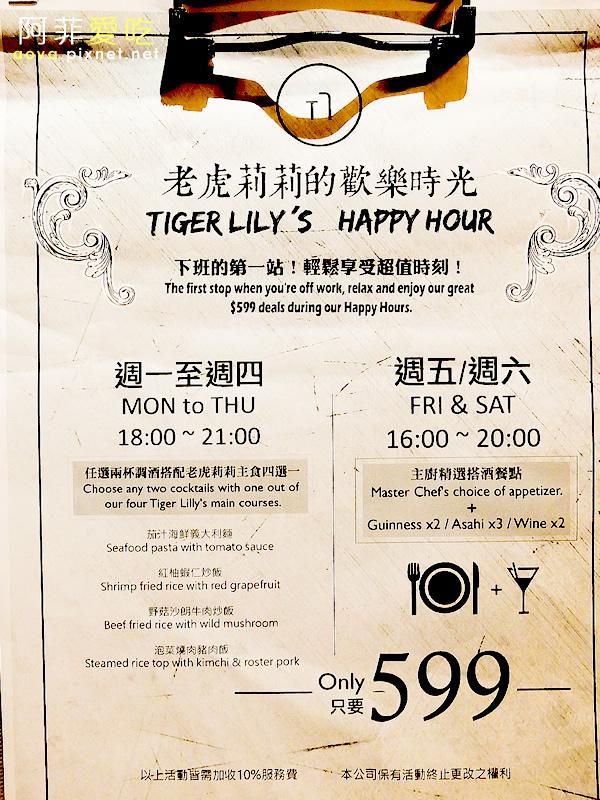 Tiger Lily 酒吧台北東區09.jpg