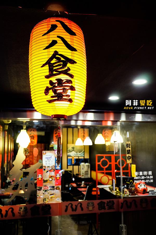 台北板橋八八食堂03.jpg