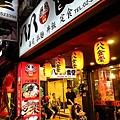 台北板橋八八食堂02.jpg