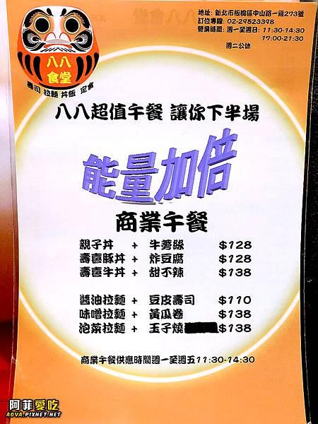 台北板橋八八食堂08.jpg