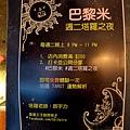 台北公館8mm巴黎米咖啡14.jpg