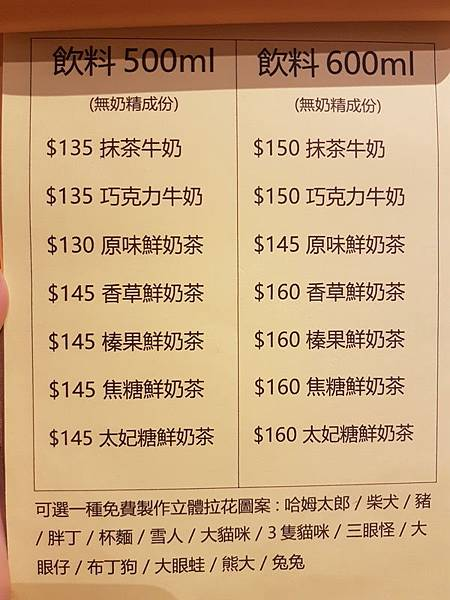 桃園中壢 理性&感性 卡娜赫拉立體奶泡拉花14.jpg