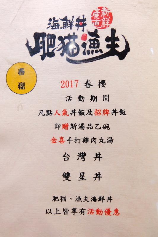 肥貓漁夫價目表菜單02.JPG
