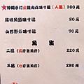 肥貓漁夫價目表菜單03.JPG