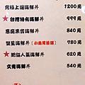 肥貓漁夫價目表菜單06.JPG