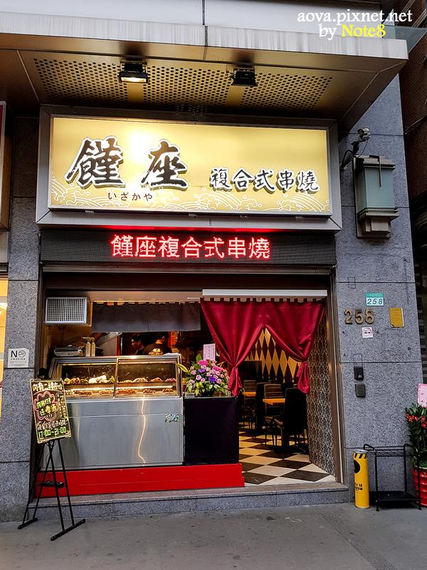 台北東區饉座複合式串燒02.jpg