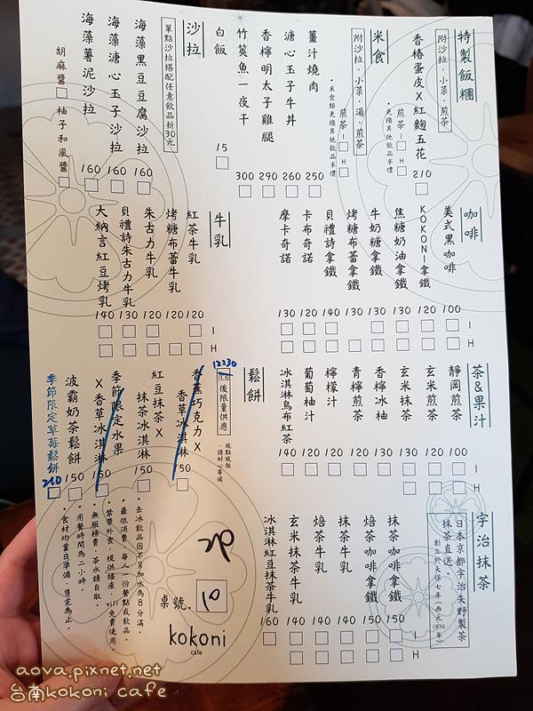 台南 kokoni cafe 11.jpg