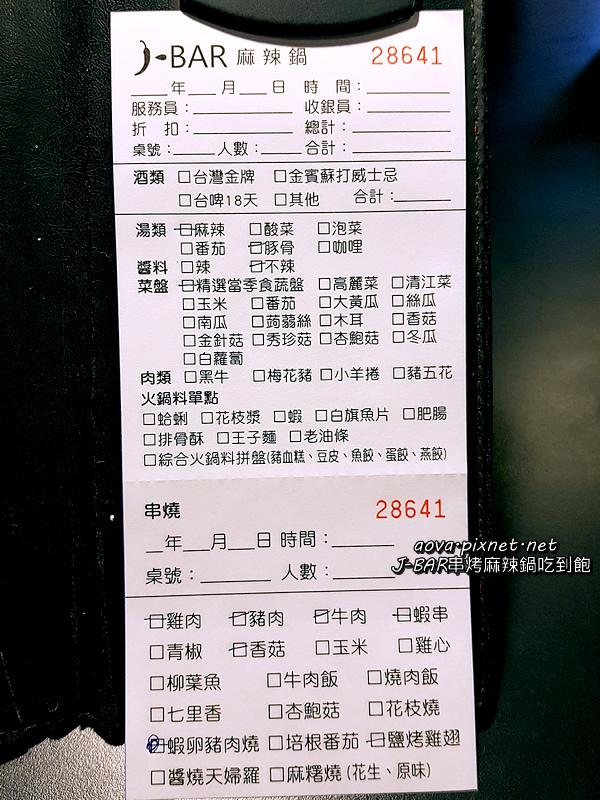 台北東區J-BAR串烤麻辣鍋吃到飽09.jpg