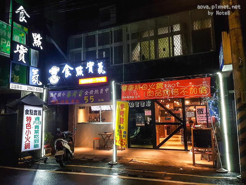 新北永和 食點實氛小火鍋02.jpg