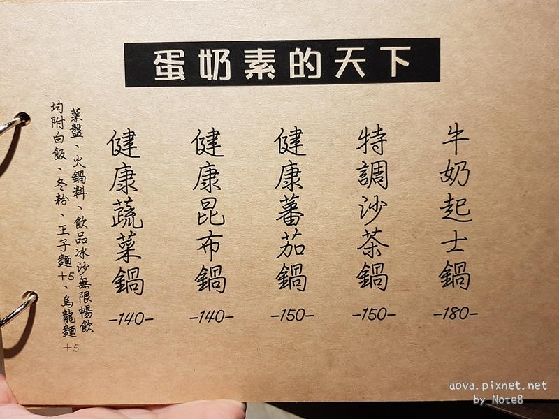 新北永和 食點實氛小火鍋18.jpg