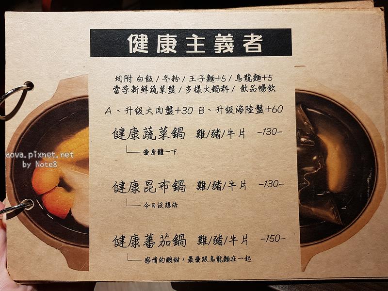 新北永和 食點實氛小火鍋14.jpg