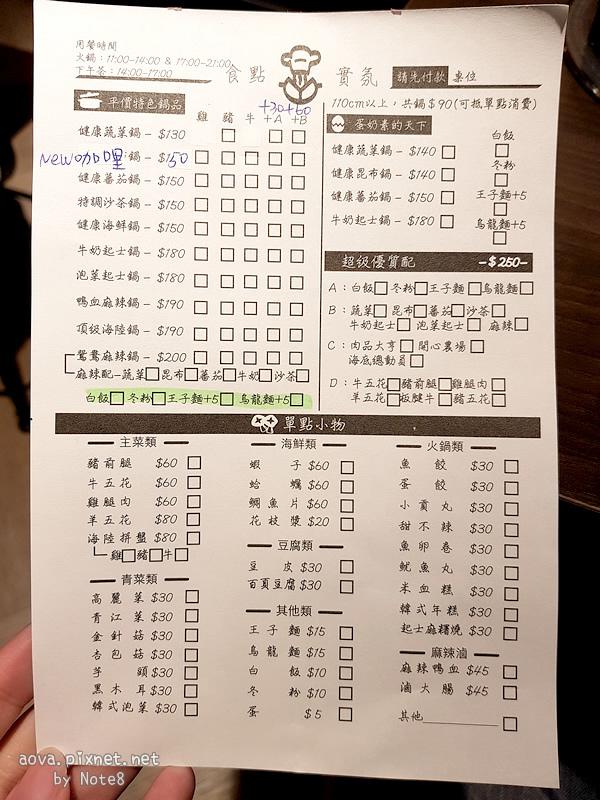 新北永和 食點實氛小火鍋20.jpg