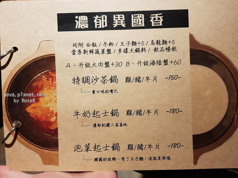 新北永和 食點實氛小火鍋15.jpg
