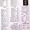 新北永和 花悅堂日本料理05.jpg