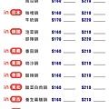 台北公館鍋IN菜單價格01.jpg