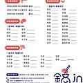 台北公館鍋IN菜單價格02.jpg