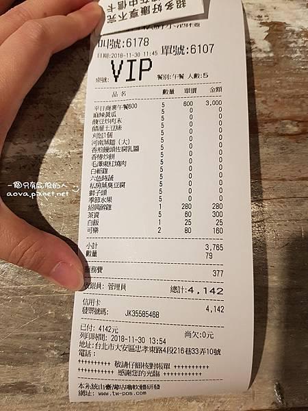 南村私廚小酒棧NOTE8_24.jpg