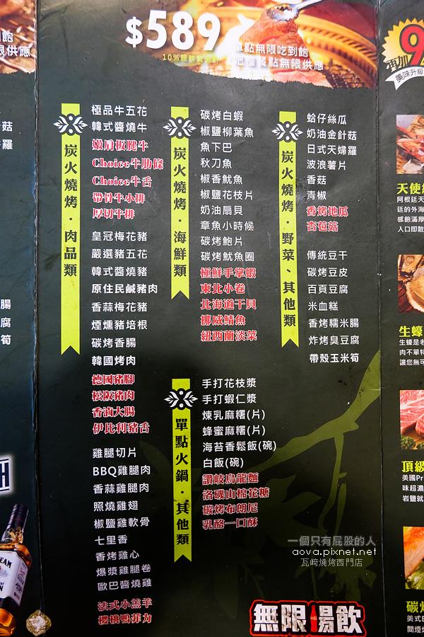 瓦崎燒烤西門店13.jpg