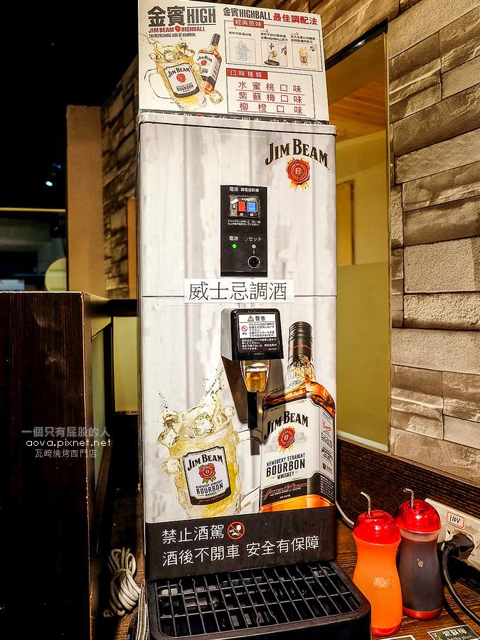瓦崎燒烤西門店10.JPG