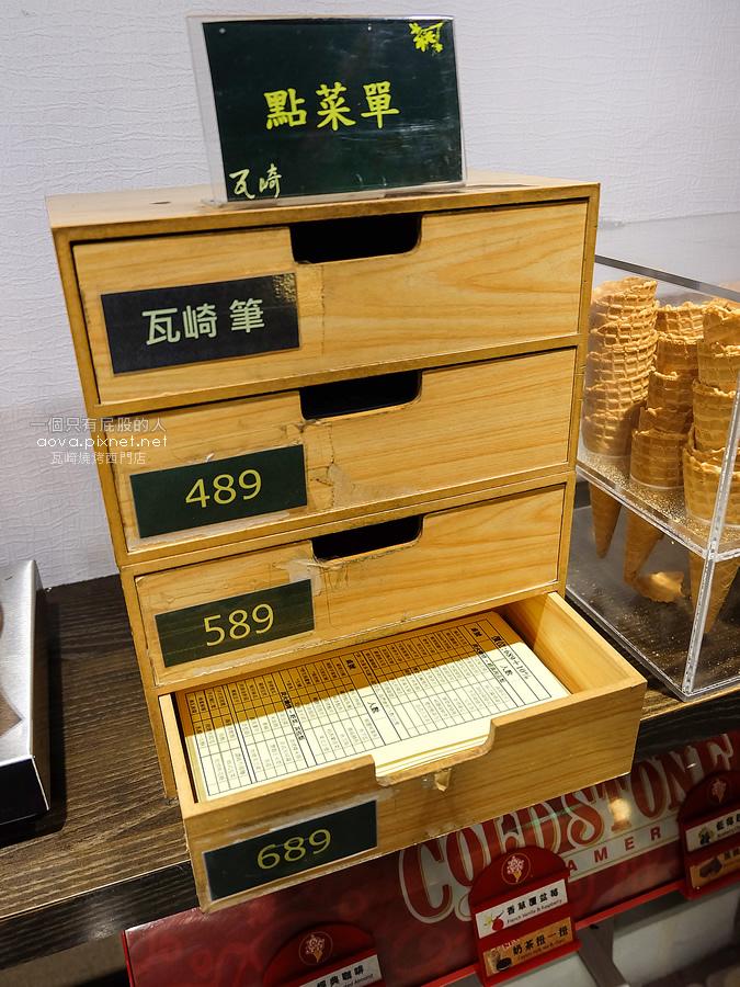瓦崎燒烤西門店16.JPG