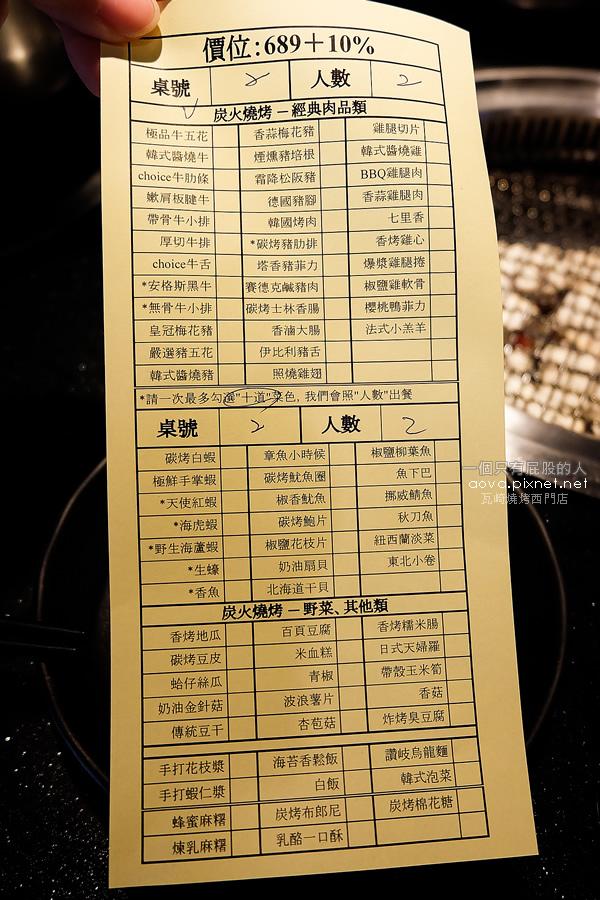 瓦崎燒烤西門店15.JPG