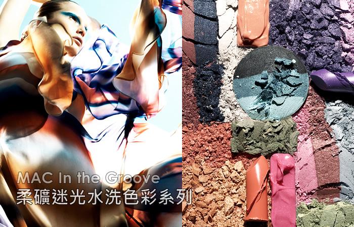 柔礦迷光水洗色彩主視覺-InTheGrooveColour-300.jpg