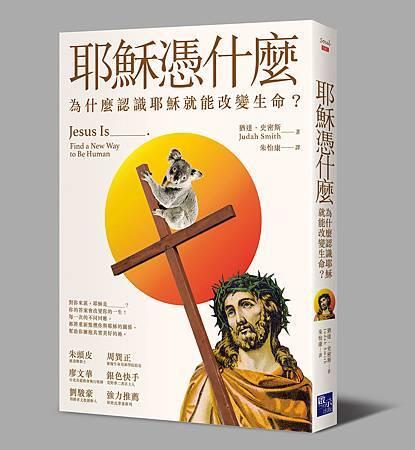 耶穌憑什麼-立體書封