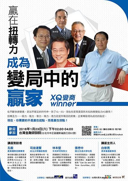 啟示《贏在扭轉力》海報【講座】海報.jpg