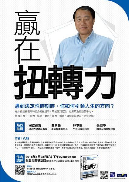 啟示《贏在扭轉力》海報【書籍】海報.jpg