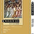 1MC007聖經故事圖解正面.jpg