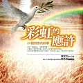 彩虹的應許封面正面.jpg