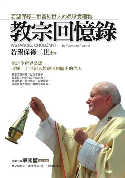 教宗回憶錄正封面.jpg